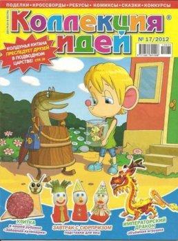 Детский журнал Коллекция идей №17, 2012