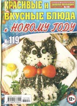 Золотая коллекция рецептов №119, 2012 Красивые и вкусные блюда к новому году
