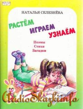 Детские книги Растём, играем, узнаём: Поэмы, стихи, загадки