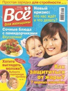 Всё для женщины № 29, 2012