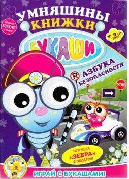 Детский журнал Букаши №9, 2012 Азбука безопасности