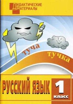 Русский язык. Разноуровневые задания: 1 класс