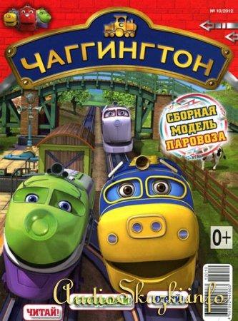 Детский журнал Чаггингтон №7-10 2012 (с моделями паровозиков)