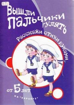 Детские книги Вышли пальчики гулять. Расскажи стихи руками