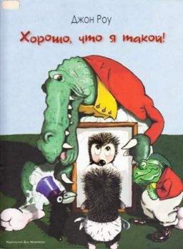 """Детские книги """"Хорошо, что я такой""""."""