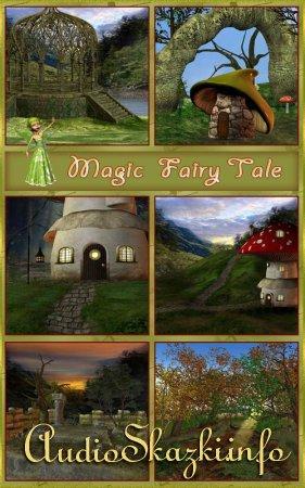 Фоны - Волшебная сказка