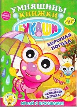 Детский журнал Букаши №10, 2012 Хорошая погода