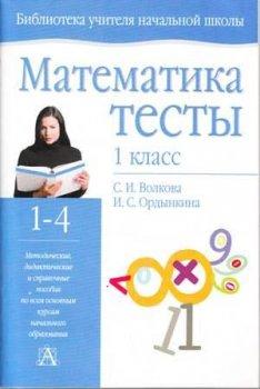 Математика: тесты 1 класс