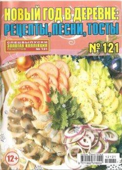 Золотая коллекция рецептов №121, 2012 Новый год в деревне: рецепты, песни,тосты