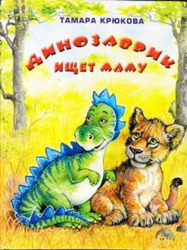 """Детские книги """"Динозаврик ищет маму""""."""