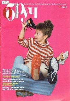 Журнал Обруч №1 2009