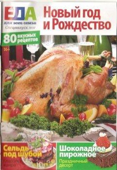 Еда для всей семьи. Спецвыпуск №10, 2012. Новый год и рождество.