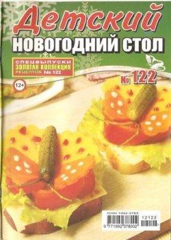 Золотая коллекция рецептов №122, 2012 Детский новогодний стол