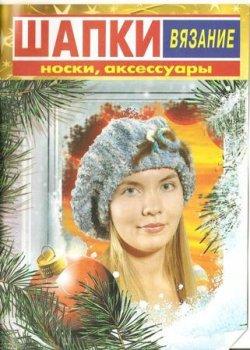 Вязание: шапки, носки, аксессуары