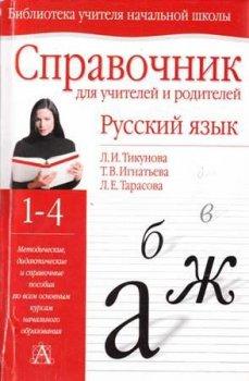 Справочник для учителей и родителей. Русский язык 1-4 класс.