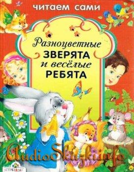 Детские книги Читаем сами. Разноцветные зверята и весёлые ребята.