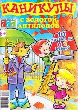 """Детский журнал """"Каникулы с золотой антилопой"""""""