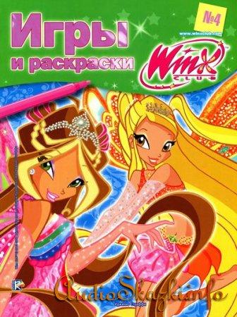Детский журнал Winx Club: Игры и раскраски №4