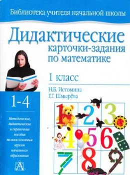 Дидактические карточки-задания по математике. 1 класс