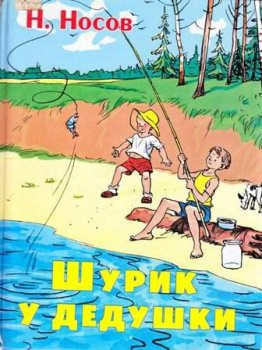 "Детские книги ""Шурик у дедушки"""