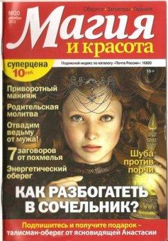 Магия и красота №20 2012