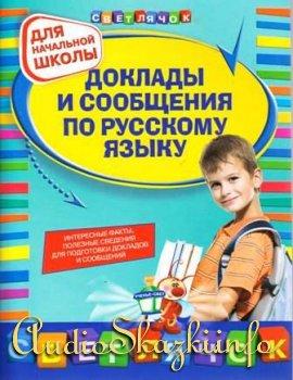 Доклады и сообщения по русскому языку