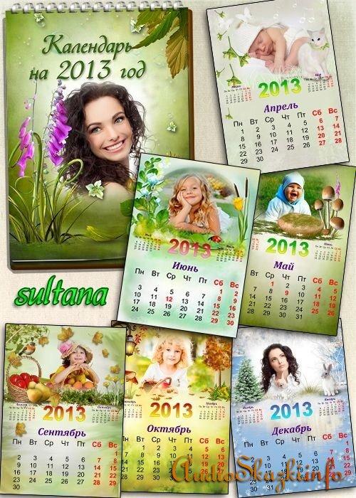 Перекдной календарь с вырезами для фото на 2013 год - У природы нет плохой погоды