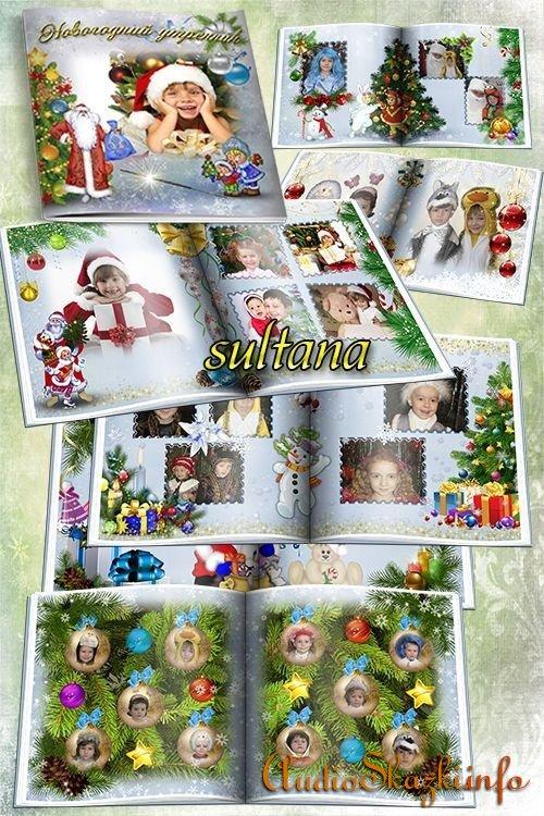 Шаблон новогодней фотокниги для детского сада или школы - Новогодний утренник