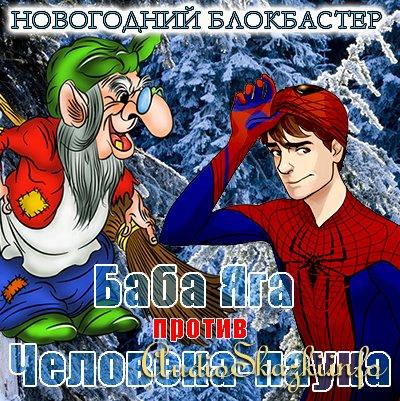 Баба Яга против Человека-паука. Новогодний блогбастер