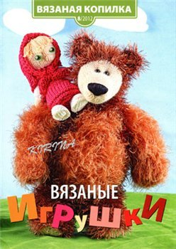Вязаная копилка № 8 2012 Вязаные игрушки