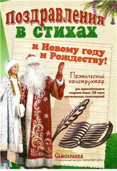 Поздравления в стихах к Новому году и Рождеству. Спецвыпуск газеты Скатерть самобранка № 37 2011