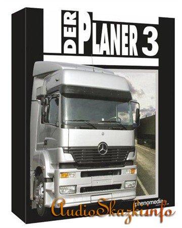 Der Planer 3 / Король грузоперевозок 3 (2003/RUS/L)