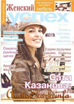 Женский успех № 8 2011