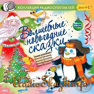 Волшебные новогодние сказки (аудиосказки)