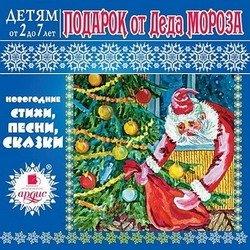 Подарок от Деда Мороза. Новогодние стихи, песни, сказки