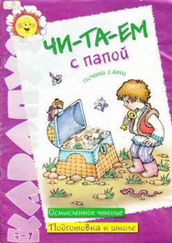 Детские книги Читаем с папой. Осмысленное чтение. Подготовка к школе.