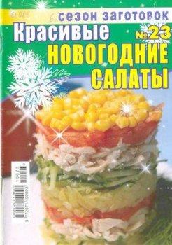 Сезон заготовок №23, 2010 Красивые новогодние салаты