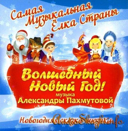 Волшебный Новый год! Сказка-мюзикл
