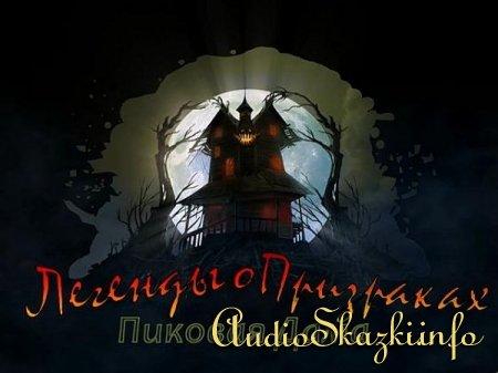 Легенды о призраках: Пиковая Дама. Коллекционное издание (2010/RUS)