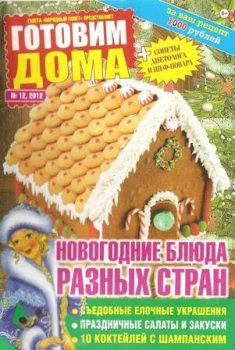 Готовим дома №12, 2012