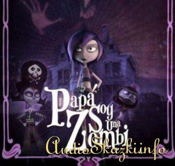 Мультфильм Как приручить зомби/Papa, soy una zombi (2012/DVDRip/1.37 Гб)