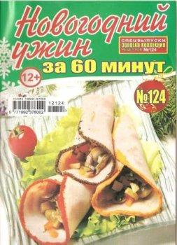 Золотая коллекция рецептов №124, 2012 Новогодний ужин за 60 минут