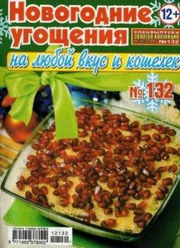 Золотая коллекция рецептов №132, 2012 Новогодние угощения
