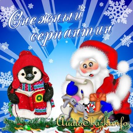 Снежный серпантин. Мега-подборка детских новогодних песен и минусовых фонограмм к ним