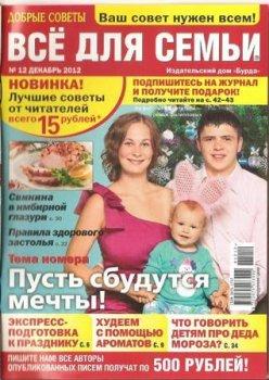 Журнал Всё для семьи №12, 2012