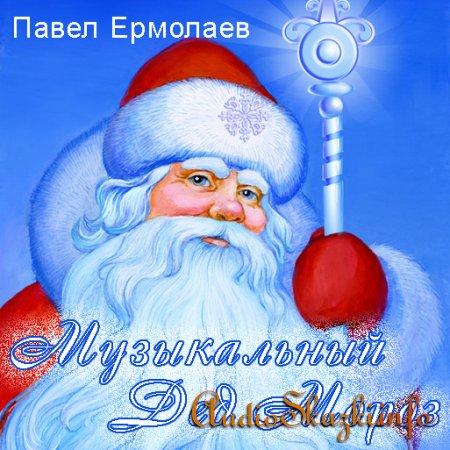Павел Ермолаев - Музыкальный Дед Мороз. Новогодние детские песни и минусовые фонограммы к ним
