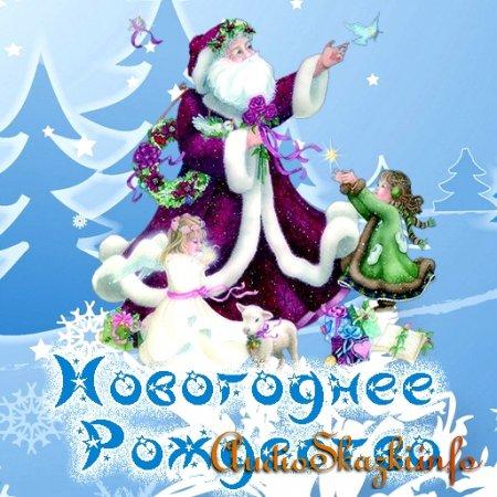 Новогоднее Рождество. Новогодние детские песни и минусовые фонограммы к ним