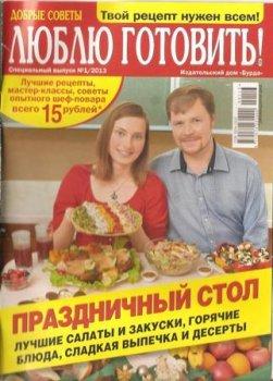 Люблю готовить! №1, 2013 (Россия)