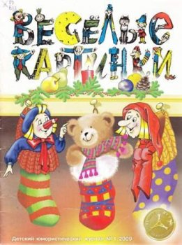 Детский журнал Весёлые картинки № 1, 2009