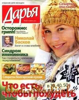 Журнал Дарья №23, 2012